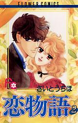 Libros electrónicos para ipad 恋物語, Vol. 2
