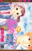 私の恋人 1 [Watashi No Koibito 1]