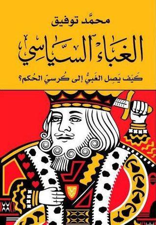 الغباء السياسي by محمد توفيق