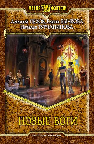 Новые боги (Киндрэт, #4)