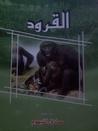 القرود by الصادق النيهوم