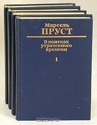 В поисках утраченного времени (комплект из 4 книг) (À la recherche du temps perdu, #1-4)