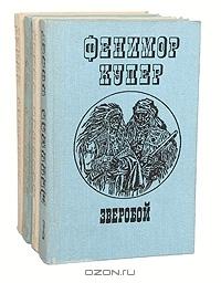 Фенимор Купер (комплект из 4 книг)