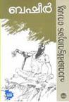 Pavappettavarude Vesya | പാവപ്പെട്ടവരുടെ വേശ്യ