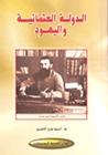 الدولة العثمانية واليهود