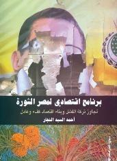 برنامج اقتصادي لمصر الثورة