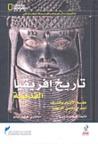 تاريخ إفريقيا - علم الآثار يكشف أسرار ماضي أفريقيا