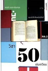 วิชา 50 เล่มเกวียน เล่ม 2 by สฤณี อาชวานันทกุล