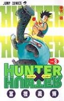 Hunter X Hunter No.3 決着 (Hunter x Hunter, #3)