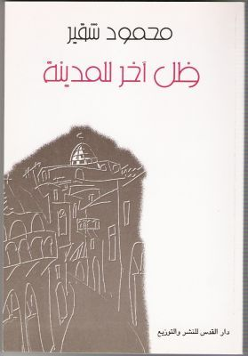 (ظل اخر للمدينة) محمود شقير