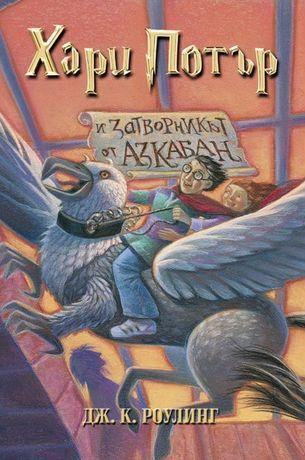 Хари Потър и затворникът от Азкабан (Хари Потър, #3)