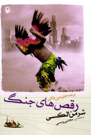 Ebook رقصهای جنگ by Sherman Alexie PDF!