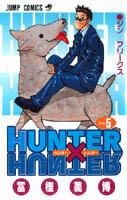 Hunter x Hunter No.5 ジン=フリークス (Hunter X Hunter, #5)