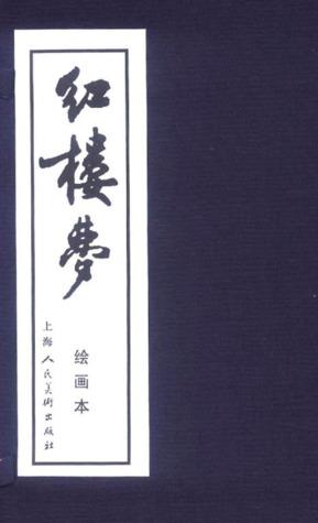 红楼梦 连环画 (16)