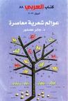 عوالم شعرية معاصرة : صلاح عبد الصبور - أمل دنقل - محمود درويش