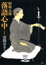昭和元禄落語心中 (1) [Shouwagenroku Rakugo Shinjuu 1]