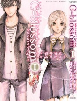 C-Blossom - Case 729, #1