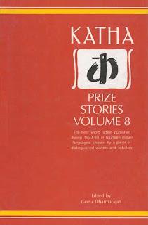 Katha Prize Stories (Volume 8)