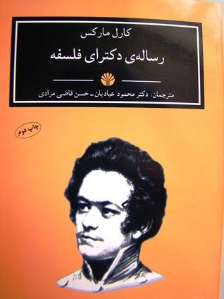 رساله ی دکترای فلسفه