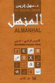 قاموس ترجمة فرنسي عربي الفوري APK