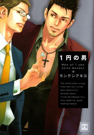 1円の男 Descarga del libro de Android