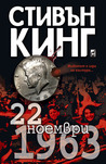 22 ноември 1963 by Stephen King