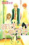 彼はトモダチ 6 (Kare Wa Tomodachi #6)