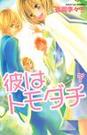 彼はトモダチ 7 (Kare Wa Tomodachi #7)
