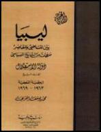 ليبيا بين الماضي والح�...