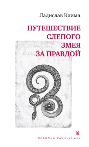 Путешествие Слепого Змея за правдой