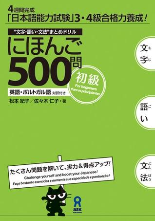 にほんご500問初級 [Nihongo 500mon Shokyū]