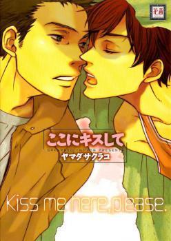 ここにキスして Kiss me here, plea...