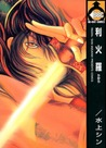利火羅 りから [Rikara] by Shin Mizukami
