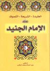 العقيدة - الشريعة - التصوف عند الإمام الجنيد