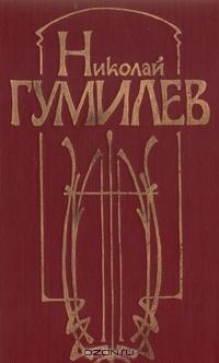 Николай Гумилев. Стихотворения и поэмы