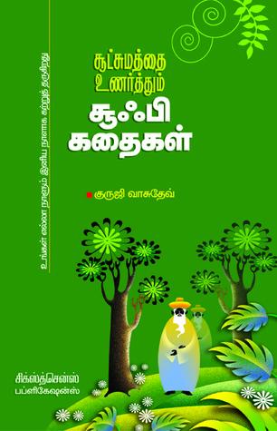 Sufi Tamil