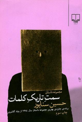 سمت تاریک کلمات by حسین سناپور
