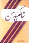 Khakam Badahan / خاکم بدہن