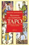 Магията на картите Таро. Практическо ръководство с колода карти