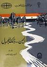 اليمن ذلك المجهول by أنيس منصور