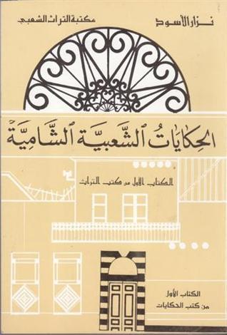 الحكايات الشعبية الشامية - الكتاب الأول