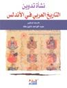 نشأة تدوين التاريخ العربي في الأندلس