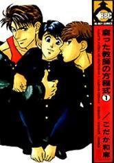 腐った教師の方程式 1 [Kusatta Kyoushi no Houteishiki 1]