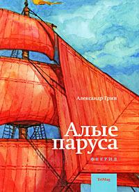 Алые паруса by Alexander Grin