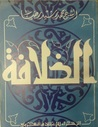الخلافة by محمد رشيد رضا