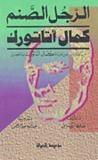 الرجل الصنم: كمال أتاتورك
