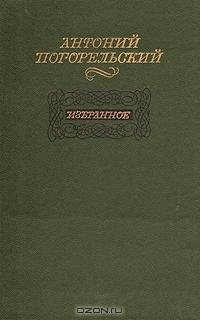 Антоний Погорельский. Избранное