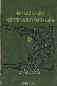 Дмитрий Мережковский. Избранное