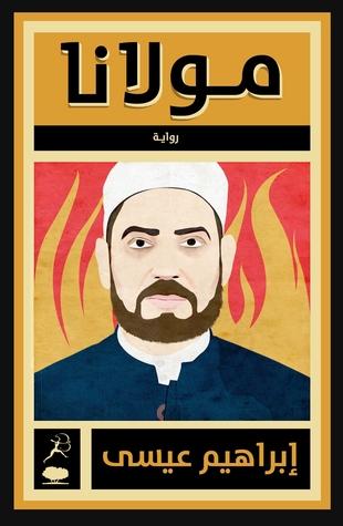 مولانا by إبراهيم عيسى