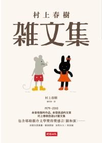 村上春樹雜文集